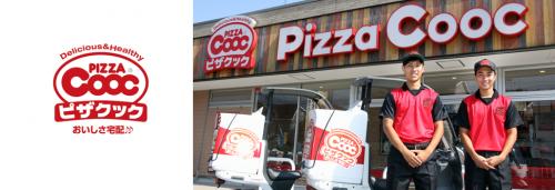 ピザクック 二日市店の求人情報・デリバリースタッフ・パート・アルバイト・福岡