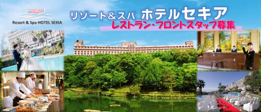 ホテルセキアの求人情報・フロントスタッフ・契約社員・熊本県・南関町