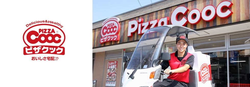 ピザクック 伊都店の求人情報・デリバリースタッフ・パート・アルバイト・福岡