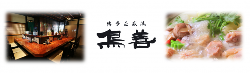 鳥善 西中洲別館の求人情報・ホールスタッフ・お祝い金・パート・アルバイト・福岡・中洲