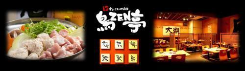 鳥ZEN亭 博多駅筑紫口店・ホールスタッフ・お祝い金・パート・アルバイト・福岡・博多