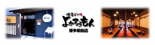 博多の味 よかろうもん 博多駅前店の求人情報・ホールスタッフ・お祝い金・パート・アルバイト・福岡・博多