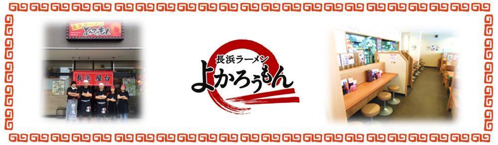 長浜ラーメン よかろうもんの求人情報・ホールスタッフ・お祝い金・パート・アルバイト・福岡・新宮
