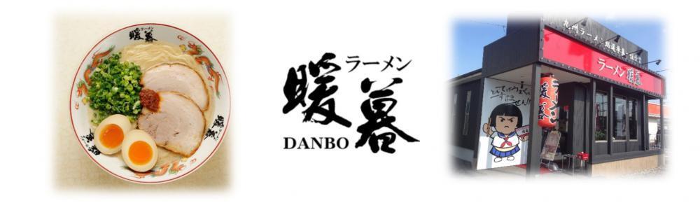 ラーメン暖暮 宮崎一の宮店の求人情報・ホール/キッチンスタッフ・お祝い金・パート・アルバイト・宮崎・一の宮