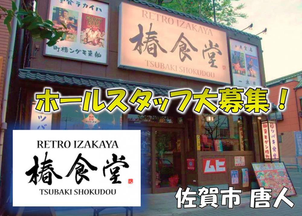 椿食堂の求人情報・ホールスタッフ・お祝い金・パート・アルバイト・佐賀・唐人