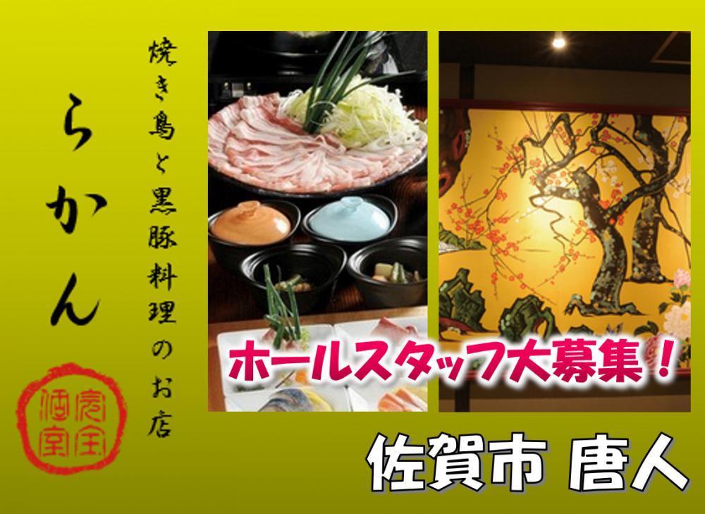 らかんの求人情報・ホールスタッフ・お祝い金・パート・アルバイト・佐賀・唐人