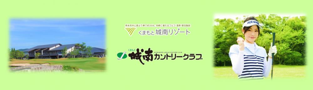くまもと城南カントリークラブの求人情報・レストランホールスタッフ・パート・アルバイト・熊本・南区
