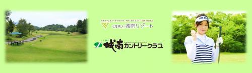 くまもと城南カントリークラブの求人情報・キャディー・正社員・熊本・南区