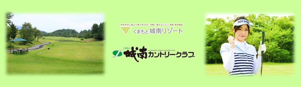 くまもと城南カントリークラブの求人情報・スタート業務・正社員・熊本・南区