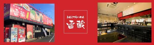 ラーメン雷蔵新宮本店の求人情報・お祝い金・仕込みスタッフ・アルバイト・福岡