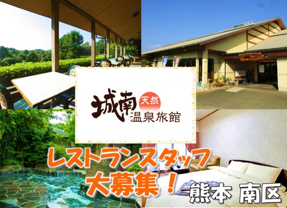 くまもと城南カントリークラブの求人情報・食堂スタッフ・パート・熊本・南区