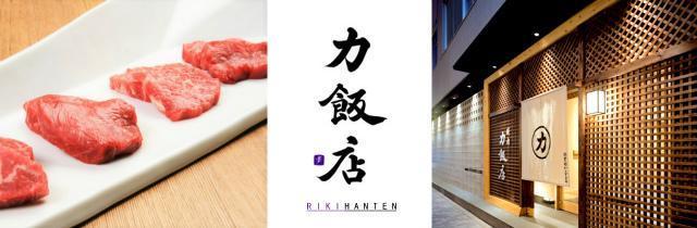 力飯店の求人情報・ホール・キッチンスタッフ・お祝い金・パート・アルバイト・福岡・天神