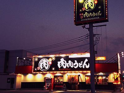九州をメインに12店舗、急成長中の人気店です。