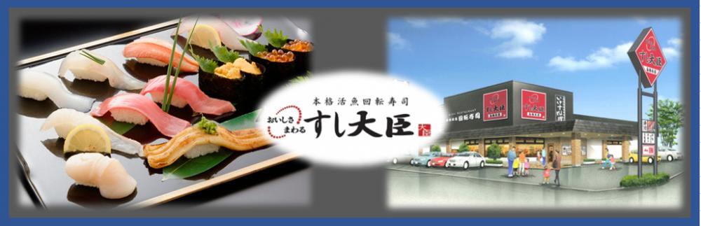 すし大臣 空港バイパス店の求人情報・調理補助・アルバイト・パート・福岡・大野城