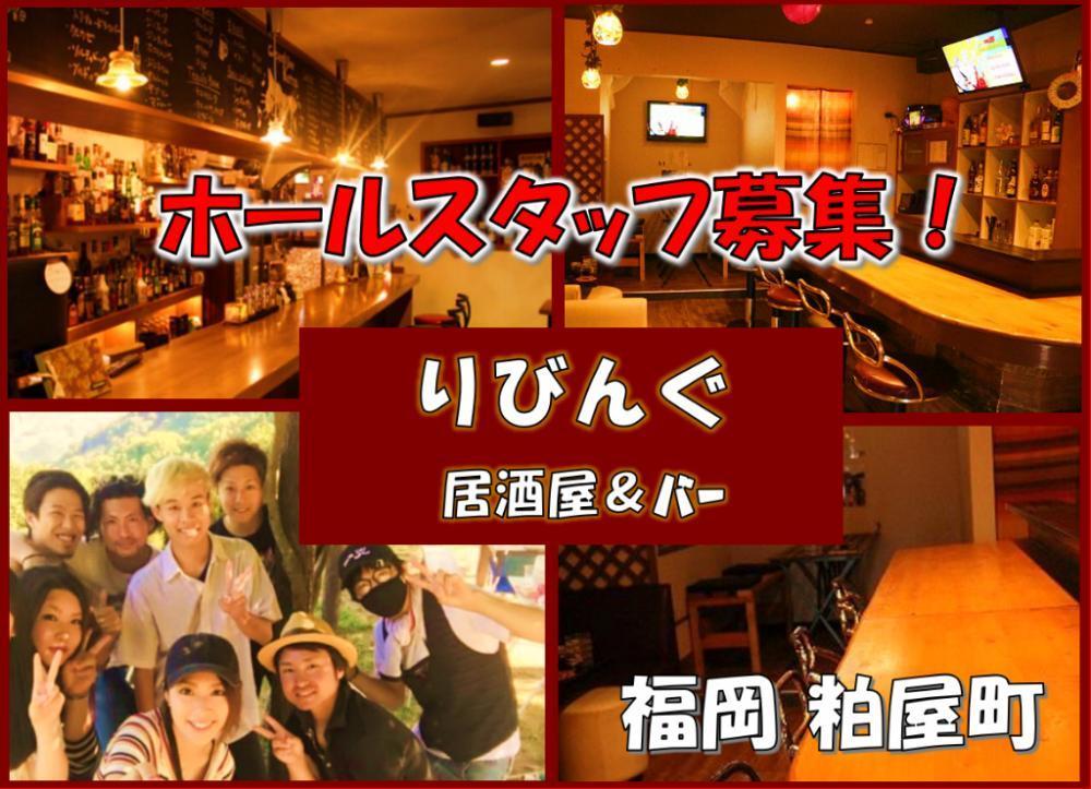 居酒屋&BAR りびんぐの求人情報・接客スタッフ・正社員・福岡・粕屋町