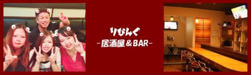 居酒屋&BAR りびんぐの求人情報・送迎ドライバー・アルバイト・福岡・粕屋町