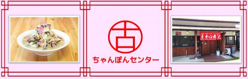 ちゃんぽんセンターの求人情報・ホール・キッチンスタッフ・お祝い金・パート・アルバイト・福岡・久留米