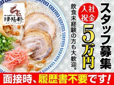 嬉しい入社祝い3万円支給!皆勤手当や食事補助あり好待遇♪