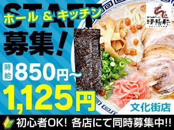 入社祝い3万円支給・食事補助ありの好待遇です◎