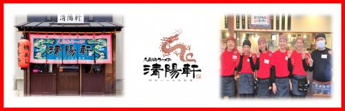 久留米ラーメン清陽軒小郡店の求人情報・お祝い金・アルバイト・福岡・小郡