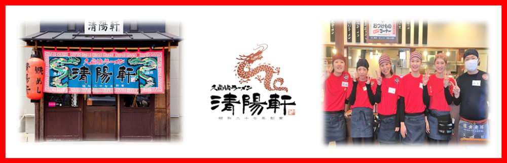 久留米ラーメン清陽軒文化街店の求人情報・お祝い金・アルバイト・福岡・久留米