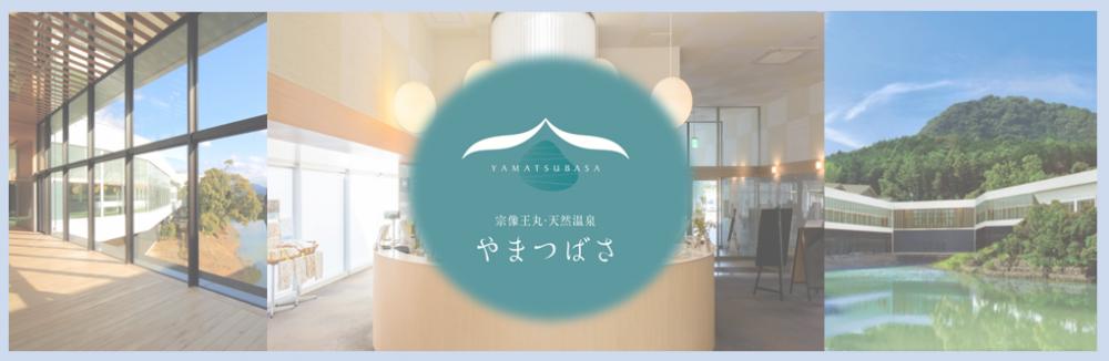 やまつばさの求人情報・お祝い金・清掃スタッフ・パート・アルバイト・福岡・宗像