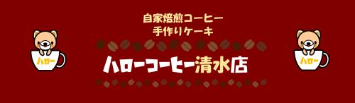ハローコーヒー清水店の求人情報・お祝い金・パート・アルバイト・福岡・博多区