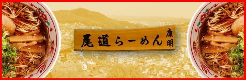尾道ラーメン康明の求人情報・お祝い金・ホールスタッフ・アルバイト・福岡・久留米