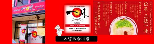 一味ラーメン久留米合川店の求人情報・お祝い金・パート・アルバイト・福岡・久留米