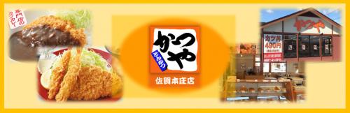 かつや佐賀本庄店の求人情報・アルバイト・パート【 デリバリースタッフ 】お祝い金・佐賀・本庄