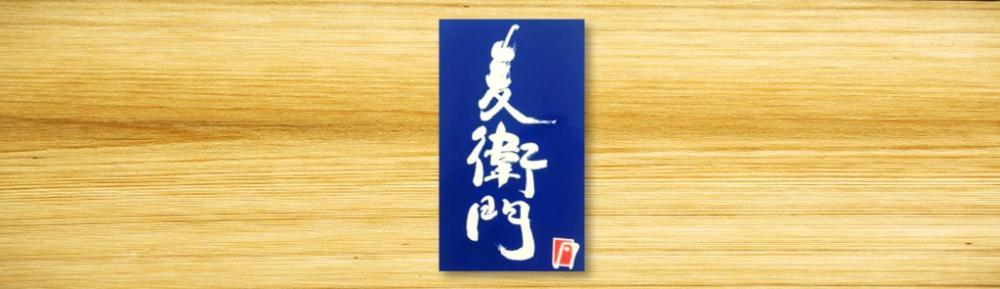 讃岐うどん麦衛門の求人情報・お祝い金・スタッフ募集・パート・アルバイト・福岡