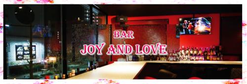 Joy And Love(JAL)の求人情報・【 バーデンダー 】お祝い金・アルバイト・福岡・久留米