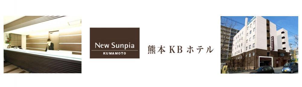 熊本KBホテルの求人情報・パート・アルバイト【 夜間フロントスタッフ 】・お祝い金・熊本・中央区