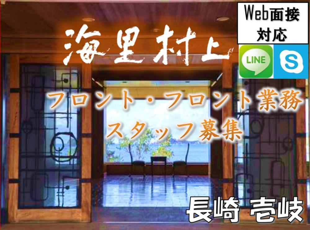 海里村上の求人情報・サービススタッフ(フロント・レストラン)・お祝い金・契約社員・長崎・壱岐