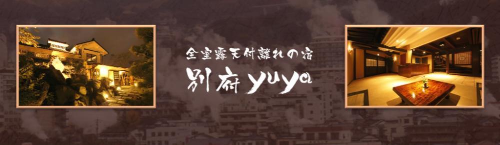 別府yuyaの求人情報・パート・アルバイト【 客室係 】・お祝い金・大分・別府