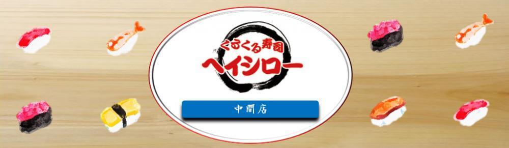 くるくる寿司ヘイシロー中間店の求人情報・正社員【調理スタッフ】お祝い金・福岡・中間