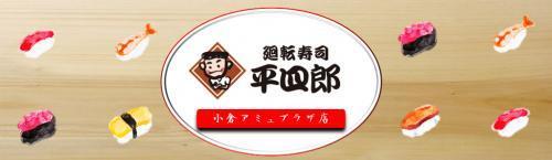 廻転寿司平四郎・アミュプラザ店の求人情報・アルバイト【接客スタッフ】お祝い金・福岡・北九州