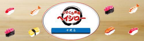くるくる寿司ヘイシロー中間店の求人情報・アルバイト【接客スタッフ】お祝い金・福岡・中間
