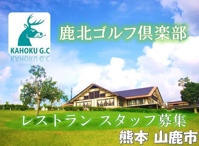 鹿北ゴルフ倶楽部の求人情報・調理業務・お祝い金・正社員・熊本県・山鹿市