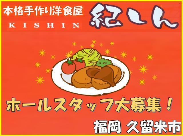 洋食家 紀しんの求人情報・お祝い金・アルバイト・パート・福岡県・久留米市