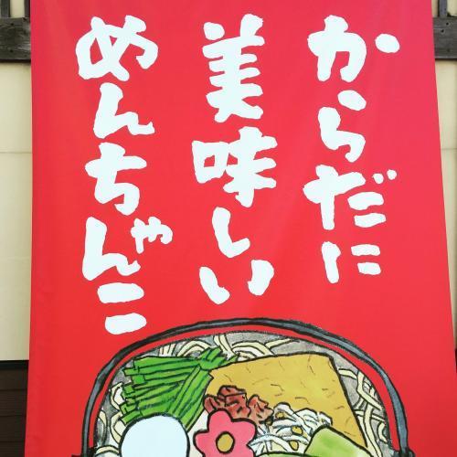 めんちゃんこ亭の食事が50%OFF♪嬉しい従業員割引あり!