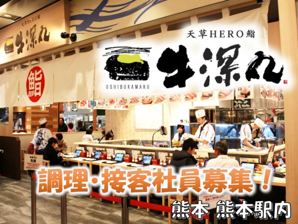 天草HERO鮨 牛深丸の求人情報・正社員【 ホール・調理スタッフ 】お祝い金・熊本・西区