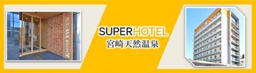 スーパーホテル宮崎天然温泉の求人情報・パート・アルバイト【 フロントスタッフ 】・お祝い金・宮崎・宮崎市