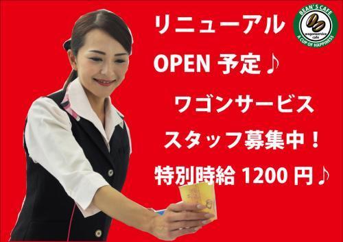 リニューアルOPEN予定♪特別時給1200円!!