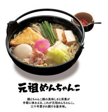 「麺」と「ちゃんこ」でめんちゃんこ♪福岡のソウルフード