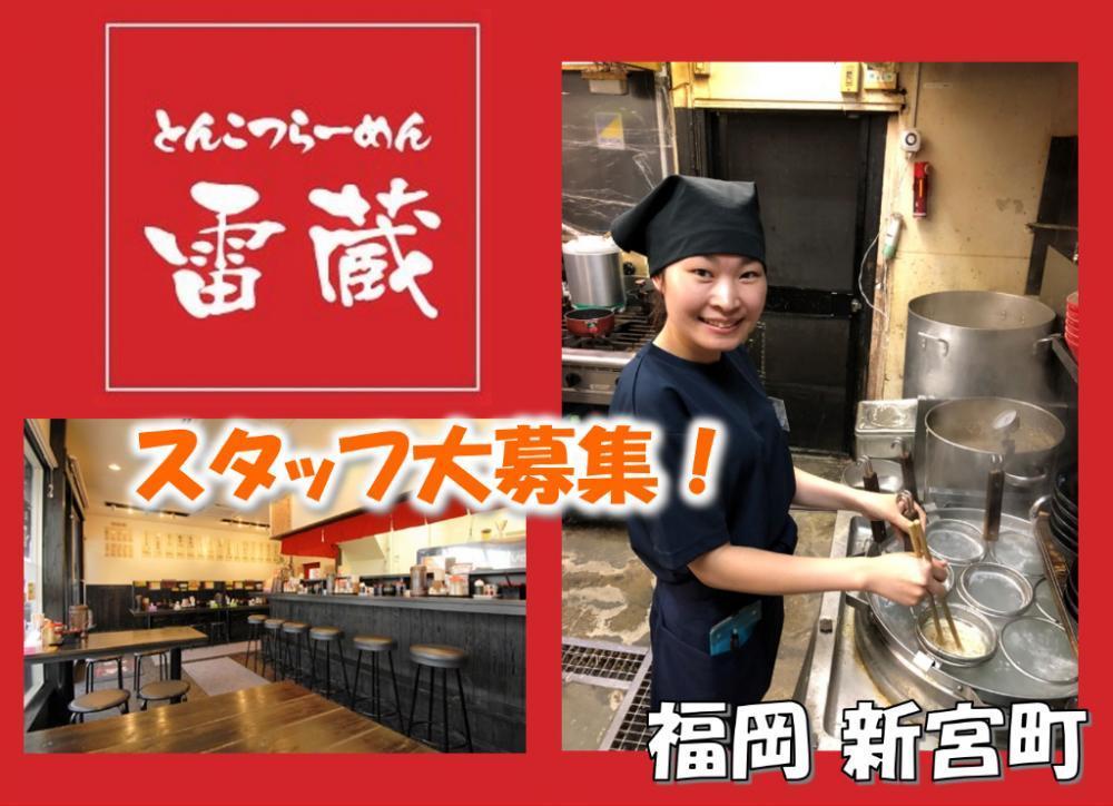 ラーメン雷蔵新宮本店の求人情報・お祝い金・ホールスタッフ・アルバイト・福岡