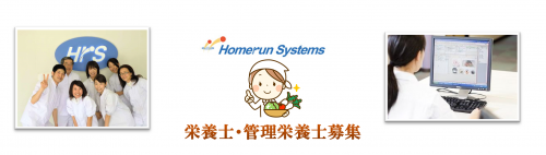 ホームラン・システムズの求人情報【清友病院内】管理栄養士/栄養士・正社員・佐賀