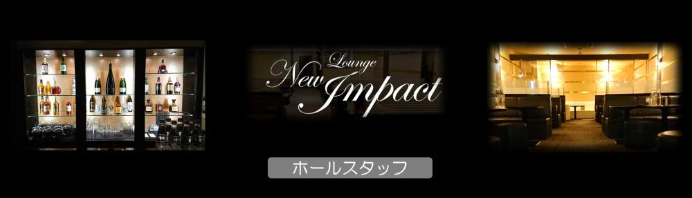 ラウンジニューインパクトの求人情報・ホールスタッフ・アルバイト・お祝い金・福岡・久留米