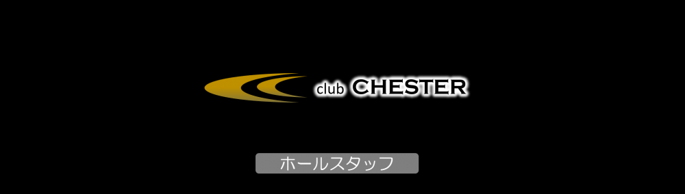 CLUB CHESTERの求人情報・ホールスタッフ・アルバイト・お祝い金・福岡・久留米
