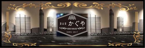 Barかぐやの求人情報・ホールスタッフ/ホール・アルバイト・お祝い金・福岡・西中洲